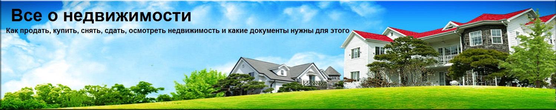 Все о недвижимости